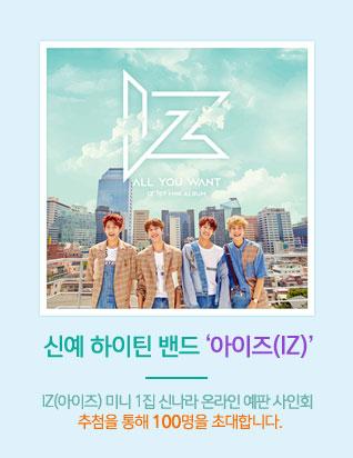 아이즈 (IZ) - ALL YOU WANT (1ST 미니앨범) 사인회