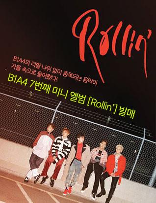 비원에이포 (B1A4) - ROLLIN' (7TH 미니앨범)