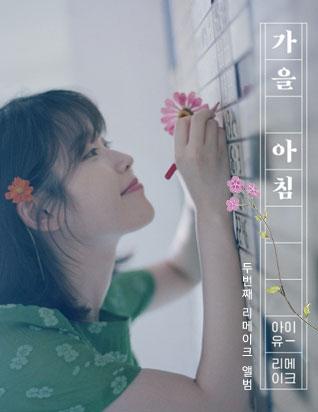 아이유 (IU) - 꽃갈피 둘 (리메이크 앨범)