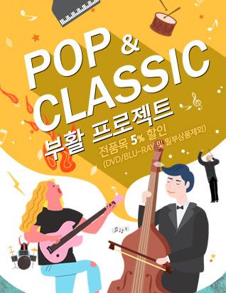 pop&classic event 318