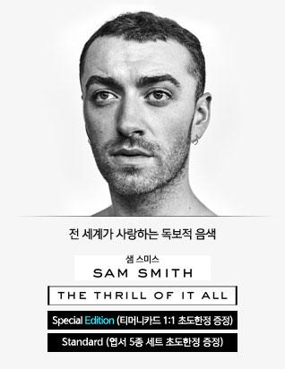 Sam Smith 318
