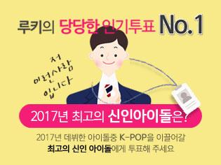 어워드_신인아이돌315