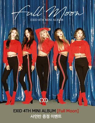 이엑스아이디 (EXID) - FULL MOON (4TH 미니앨범) 사인반증정