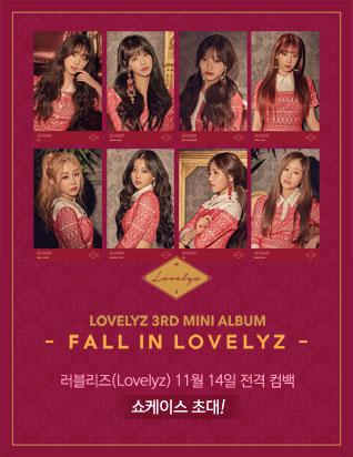 러블리즈 - FALL IN LOVELYZ (3RD 미니앨범) 쇼케이스