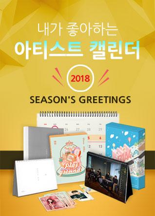 2018 SEASON'S GREETINGS