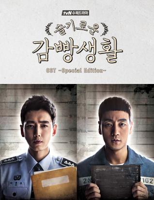 슬기로운 감빵생활 O.S.T - TVN 수목드라마 (SPECIAL EDITION)
