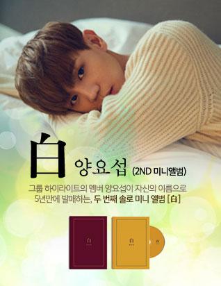양요섭 - 白 (2ND 미니앨범)