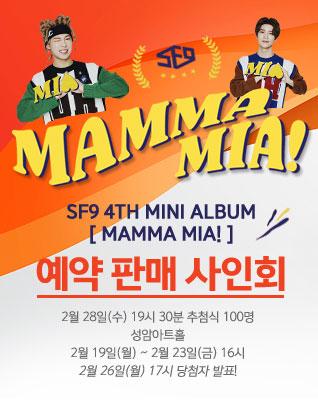 SF9 (에스에프나인) - MAMMA MIA! (4TH 미니앨범) 예약 사인회
