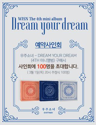 우주소녀 - DREAM YOUR DREAM (4TH 미니앨범) 예판 사인회