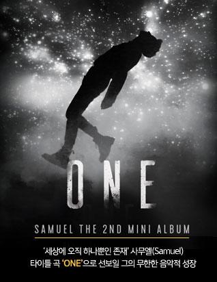 사무엘 - ONE (2ND 미니앨범)
