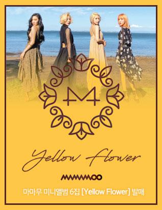 마마무 (MAMAMOO) - YELLOW FLOWER (6TH 미니앨범)