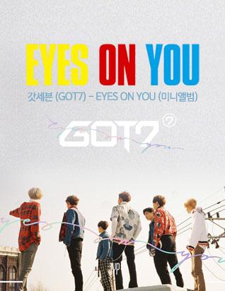 갓세븐 (GOT7) - EYES ON YOU (미니앨범)