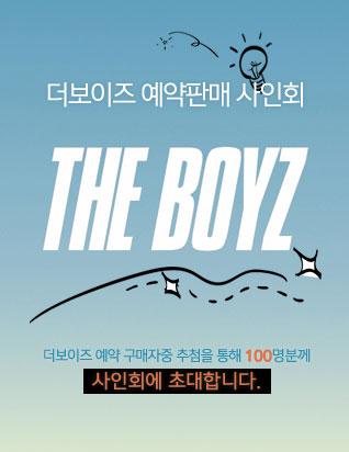더보이즈 (THE BOYZ) - THE START (2ND 미니앨범) 예약사인회