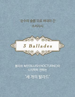 블리쉬 녹턴 (BLUISH NOCTURNE) - 3 BALLADES (싱글앨범)