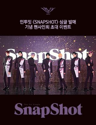 인투잇 (IN2IT) - SNAPSHOT (싱글앨범) 기념 팬사인회