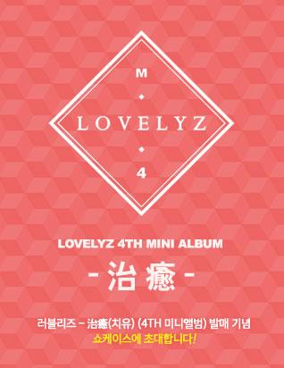 러블리즈 - 治癒(치유) (4TH 미니앨범) 쇼케이스