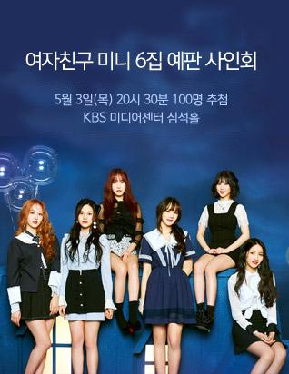 여자친구 - TIME FOR THE MOON NIGHT (6TH 미니앨범) 예판사인회