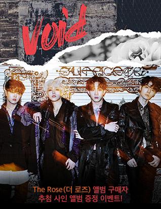더 로즈 (THE ROSE) - VOID (1ST 미니앨범) 사인반 이벤트