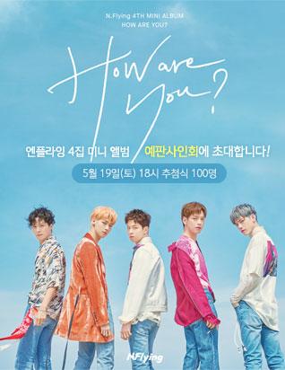 엔플라잉 4집 미니 앨범 - HOW ARE YOU? 예판사인회