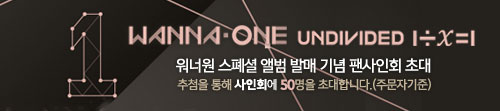 Wanna One Special Album '1÷χ=1 (UNDIVIDED)' 예약판매 팬사인회