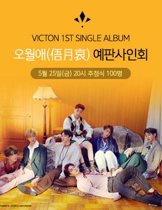 빅톤 (VICTON) - 오월애(俉月哀) (1ST 싱글앨범) 예판사인회