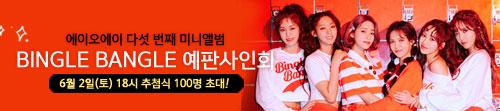 에이오에이 (AOA) - BINGLE BANGLE (5TH 미니앨범) 예판사인회