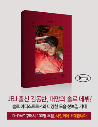 Kim Dong Han The 1st Mini Album 'D-DAY' 사인회