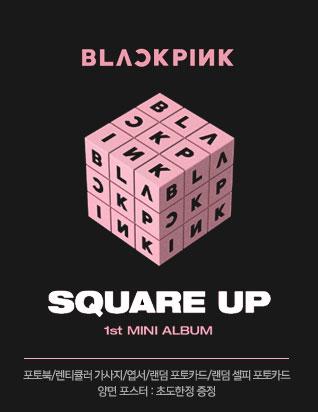 블랙핑크 (BLACKPINK) - SQUARE UP (1ST 미니앨범)