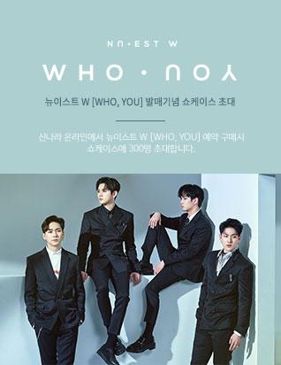 뉴이스트 W - WHO, YOU 발매기념 쇼케이스 이벤트