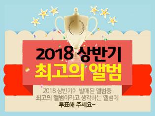 어워드_2018상반기최고의앨범315
