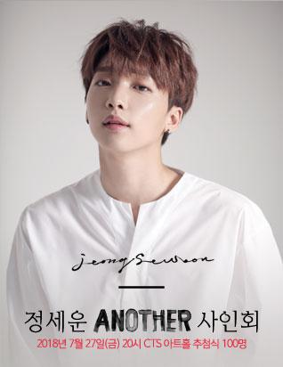 정세운 - ANOTHER (2ND 미니앨범) 사인회
