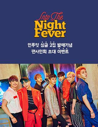 인투잇 (IN2IT) - INTO THE NIGHT FEVER (2ND 싱글앨범) 예약사인회