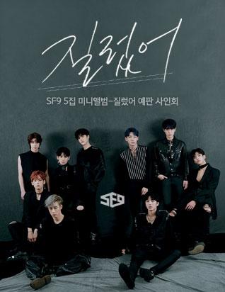 SF9 (에스에프나인) - SENSUOUS (5TH 미니앨범) 예판사인회