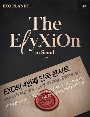 엑소_엘리시온 (318)