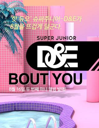 슈퍼주니어-D&E - BOUT YOU