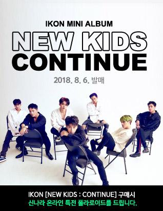 아이콘 (IKON) - NEW KIDS : CONTINUE (미니앨범)