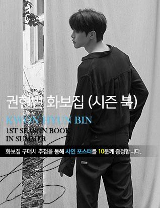 권현빈 - 권현빈 화보집 (시즌 북) KWON HYUN BIN,1ST SEASON BOOK IN SUMMER