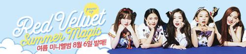 레드벨벳 (RED VELVET) - SUMMER MAGIC (여름 미니앨범)