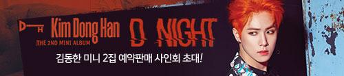 김동한 - D-NIGHT (2ND 미니앨범) 예판 사인회