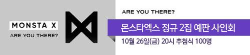 몬스타엑스 (MONSTA X) - 2집 [TAKE.1 < ARE YOU THERE? >]예판사인회