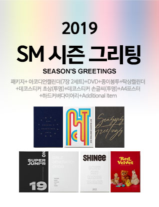 2019 SM 시즌 그리팅 [예약단독특전_미니등신대]