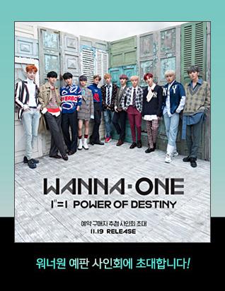 워너원 (WANNA ONE) - 1집 [1¹¹=1 (POWER OF DESTINY)] 팬사인회