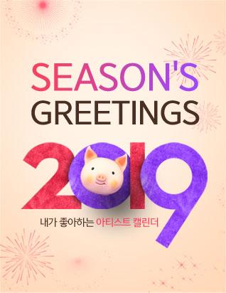 2019년 시즌 그리팅