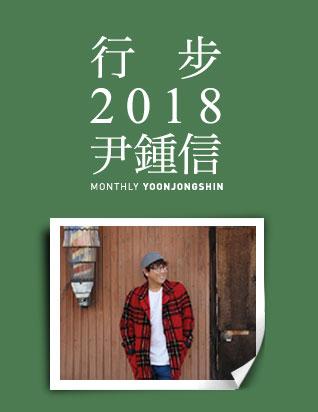 윤종신 - 행보 2018 윤종신 (2CD)