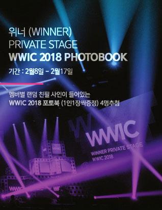 위너 (WINNER) - WINNER PRIVATE STAGE WWIC 2018 PHOTOBOOK