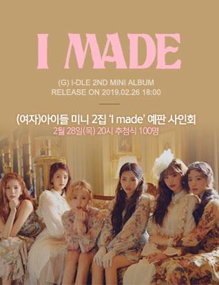 (여자)아이들 - I MADE (2ND 미니앨범) 예판사인회