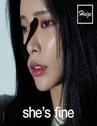 헤이즈 - 1집 [SHE'S FINE] (2CD)