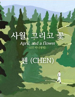 첸 (CHEN) - 사월, 그리고 꽃 (1ST 미니앨범)