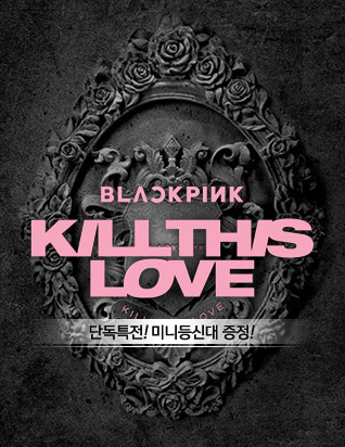 블랙핑크 (BLACKPINK) - KILL THIS LOVE (2ND 미니앨범)