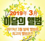 이달의앨범_3월 160